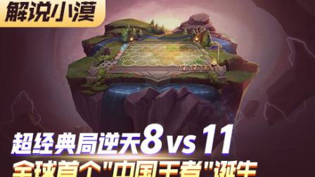 云顶之弈:超经典局逆天8打11!全球首个中国王者诞生!