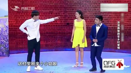 王小利儿子上演浪漫乡村偶像剧 演着演着怎么成了刘能了呢?