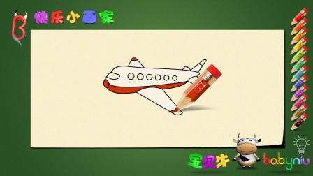 翱翔在蓝天的飞机 宝贝牛快乐小画家 学画儿童简笔画 教宝宝学画画教程 卡通创意