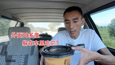 临沂小伙自驾去新疆,第4天,外面30多度的天,躲车里吃自加热饭