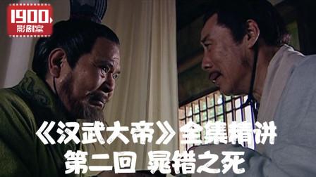 《汉武大帝》全集精讲 第二回 晁错之死之谜