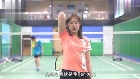 羽毛球教学,如何打高远球,不要用大臂发力,听美女教学怎么说