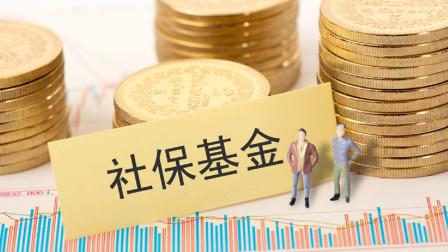 社保基金增量资金入市 预计年将超过6000亿元