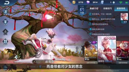 王者荣耀:武陵仙君的背景故事之谜 他喜欢的女孩到底是谁?