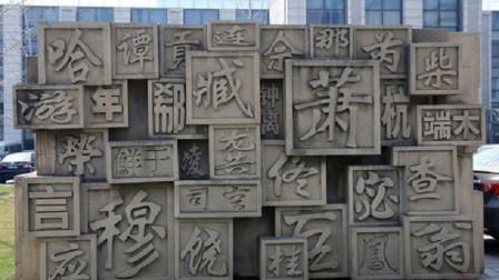全中国最尴尬的姓氏,起什么名都是骂人,可还有12万人在用