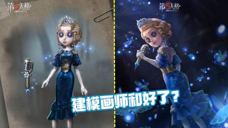 """第五人格:医生最美时装!""""仲夏流萤""""太美,建模画师和好了?"""