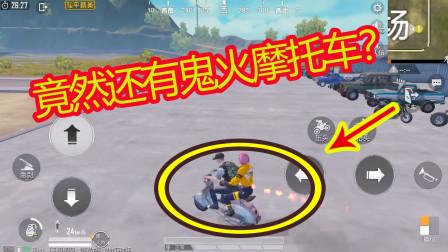 小月亮真相来了:鬼火少年重现江湖!脚踩风火轮还喝着燃烧瓶?