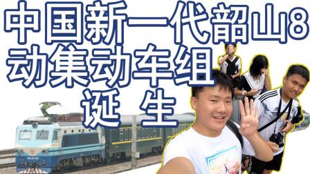 中国新一代240KM动集动车组诞生 探访先进动力 广铁集团独创【深铁Vlog】