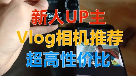 推荐新人UP主 Vlog性价比超高相机 SJCAM 6 山狗sj6