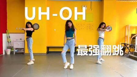 【南舞团】uh-oh 舞蹈模仿 翻跳