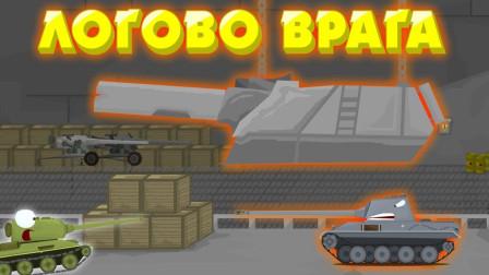 坦克世界动画:潜入敌人的基地,T-34:好大的头!【中文字幕】