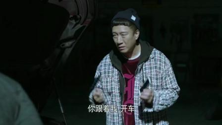 带着爸爸去留学:黄成栋为了走散的儿子,却误闯入一见修理厂