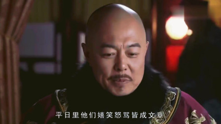 纪晓岚跟和珅联手,皇上都感到害怕,还是太后看得明白