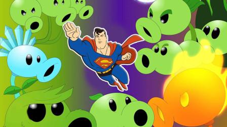 迷你君我的世界 植物大战僵尸,豌豆射手VS超人?