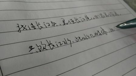 钢笔书法,手写李之仪《卜算子》,只愿君心似我心,定不负相思意。