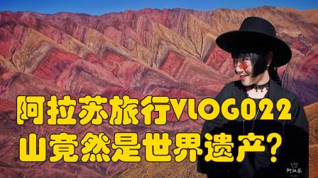 阿拉苏旅行Vlog22带你看世界文化遗产的山