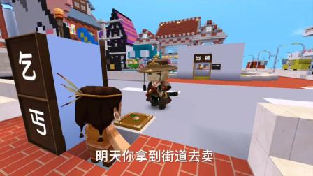 迷你世界故事:乞丐卖糖果,无论别人出多少钱,他却坚持不肯卖