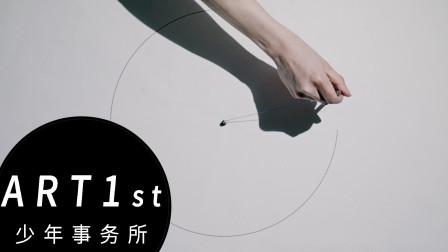少年企画诚意制作 鹿晗-「π-volume.1」先导概念片公开