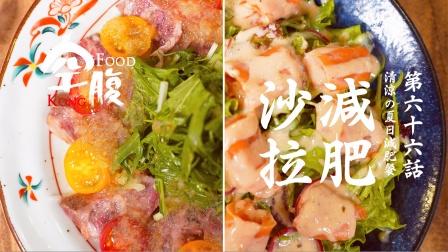 空腹 - 清凉夏日减肥套餐  减肥除了吃草还能吃点啥?