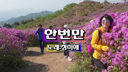 韩国歌曲-只一次 정미애-한번만
