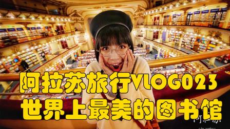 阿拉苏旅行Vlog23去探索世界最美图书馆