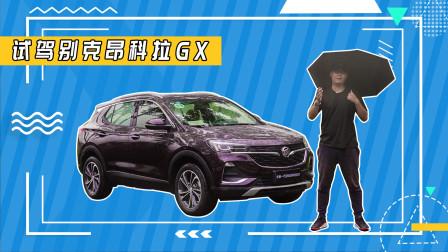 这款全新紧凑型SUV15万价格,20万的品质配备9AT变速箱,同级少有