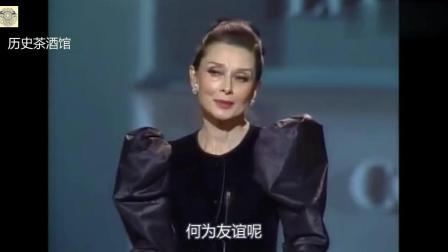 奥黛丽赫本52岁时的一段演讲,告诉你什么是优雅,女神始终是女神