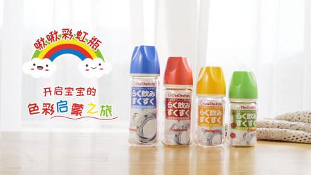 产品展示 chuchubaby啾啾日本进口新生儿奶瓶,开启宝宝色彩启蒙之旅(简一)