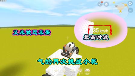 迷你世界:上次粉丝骂我是猪,气得我再次挑战小乾!135码完胜!