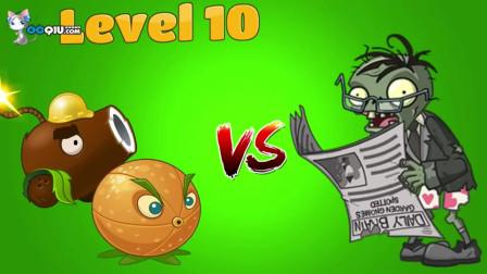 植物大战僵尸:同级植物攻击力对比 充能柚子 VS 椰子加农炮