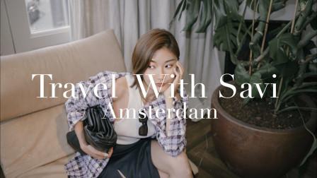 "Travel With Savi #24丨在阿姆斯特丹度过""难忘""的生日丨Savislook"