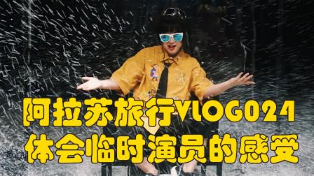 阿拉苏旅行Vlog24看临时演员思考自己的角色