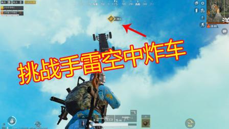 小月亮真相来了:挑战酷炫操作!网红坡上手雷空中炸车!