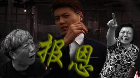 报恩(感动2019)