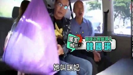 台湾韩国瑜:上综艺街头大拷问,这个太简单难不住我!