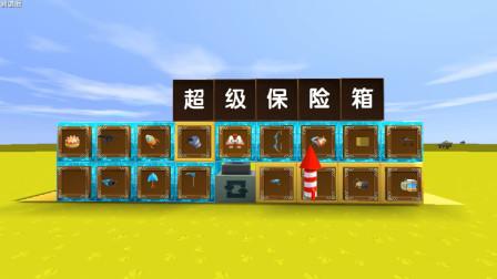 迷你世界:自制成超级保险箱 空间无限大 想放多少就放多少