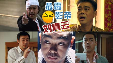 刘青云最硬核的5个角色,演技飚得溢出屏幕,尽管他堪称最倒霉影帝