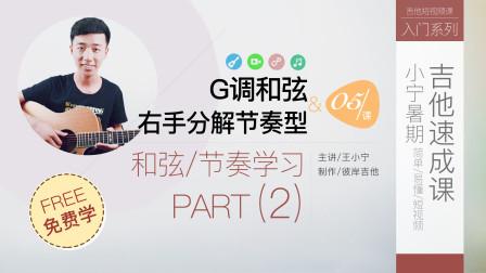 小宁暑期吉他速成课第5集-G调和弦 & 右手分解节奏型