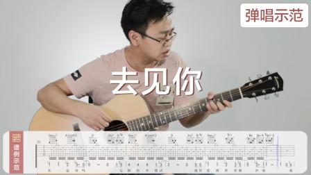 吉他教学弹唱示范:去见你-徐秉龙 彼岸吉他x老杨教吉他