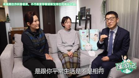 《崔游记》崔医生带你走进居日中国家庭,探秘中日育儿差异