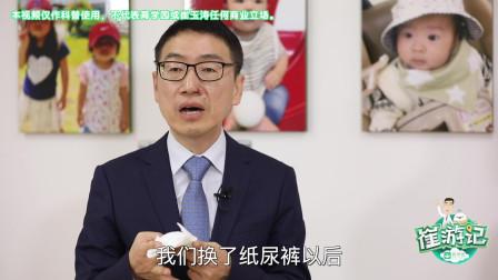 《崔游记》崔医生带你了解纸尿裤生产工艺流程
