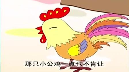 小公鸡经常欺负其他的小伙伴,但是这次它遇到了一个特殊的对手