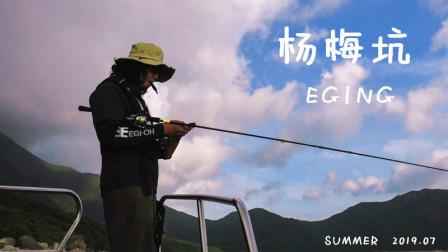 2019川上英佑杨梅坑EGING