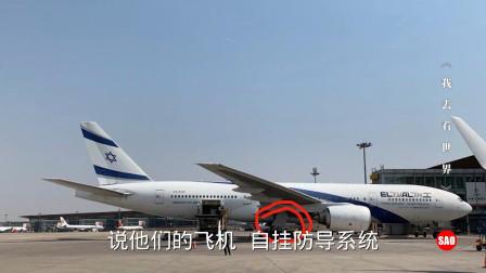 耶路撒冷01集:中东乱不乱?飞往耶路撒冷的飞机,自带反导系统