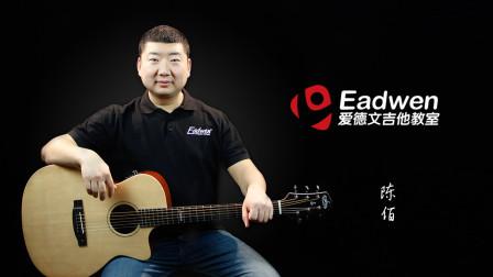 陈奕迅《十年》吉他教学—爱德文吉他教室