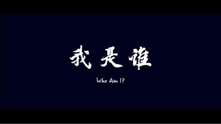 公益短片——我是谁