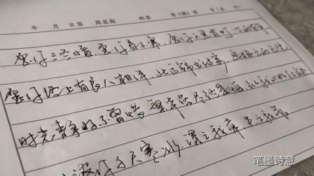 钢笔手写字:愿你三冬暖,愿你春不寒,愿你天黑有灯,下雨有伞。