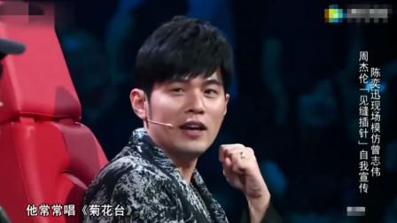 陈奕迅现场模仿曾志伟唱《菊花台》真是如出一辙,周杰伦都乐了!