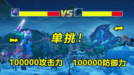 堡垒之夜:百万钢铁熊VS巨眼怪!斜塔竟被一把剑守护!
