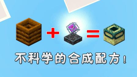 【游戏真好玩】我的世界:新版本的堆肥桶还能这样用!